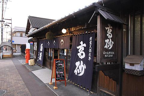 takasago-syuzou